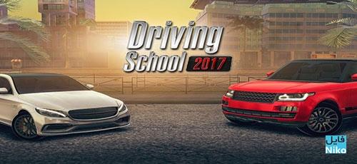 دانلود Driving School 2017 1.0.0   بازی ماشین سواری فوق العاده اندروید همراه با دیتا+ نسخه مود