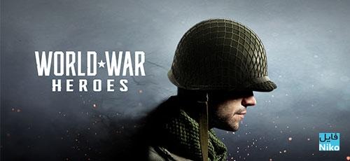 """دانلود World War Heroes 1.2   بازی اکشن """"قهرمانان جنگ جهانی"""" اندروید همراه دیتا"""