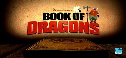 دانلود انیمیشن کوتاه Book of Dragons 2011 – کتاب اژدها همراه با دوبله فارسی