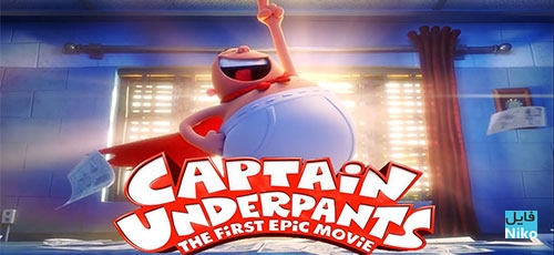 دانلود انیمیشن Captain Underpants: The First Epic Movie 2017 همراه با زیرنویس فارسی