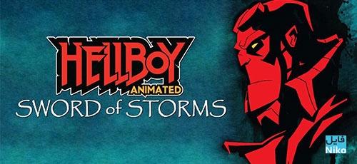 دانلود انیمیشن Hellboy Animated: Sword of Storms  پسر جهنمی: شمشیر طوفان همراه با زیرنویس و دوبله فارسی
