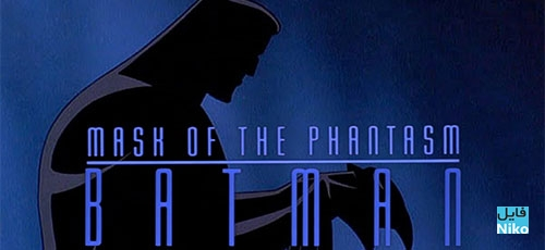 دانلود انیمیشن Batman: Mask of the Phantasm 1993 همراه با زیرنویس فارسی
