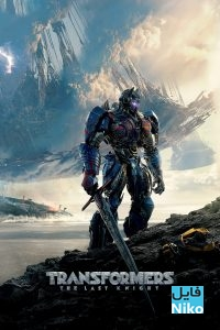 دانلود فیلم سینمایی Transformers: The Last Knight 2017 با زیرنویس فارسی اکشن علمی تخیلی فیلم سینمایی ماجرایی مالتی مدیا مطالب ویژه هیجان انگیز