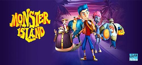 انیمیشن Monster Island 2017 ((جزیره هیولا)) همراه با زیرنویس فارسی