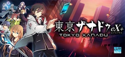 دانلود بازی Tokyo Xanadu eX برای PC