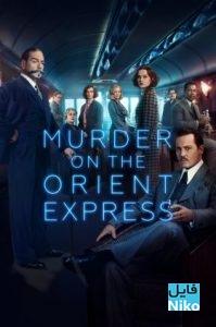 دانلود فیلم سینمایی Murder on the Orient Express 2017 با زیرنویس فارسی جنایی درام فیلم سینمایی مالتی مدیا معمایی