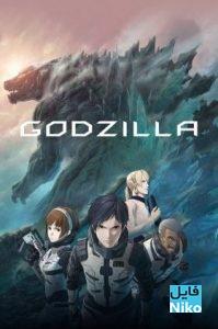 دانلود انیمیشن Godzilla: Planet of the Monsters با زیرنویس فارسی انیمیشن مالتی مدیا