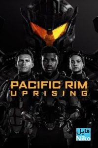 دانلود فیلم سینمایی Pacific Rim Uprising  2018 با زیرنویس فارسی اکشن علمی تخیلی فیلم سینمایی ماجرایی مالتی مدیا مطالب ویژه