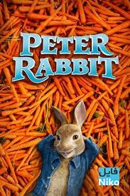 دانلود انیمیشن Peter Rabbit 2018 دو زبانه با زیرنویس فارسی انیمیشن مالتی مدیا